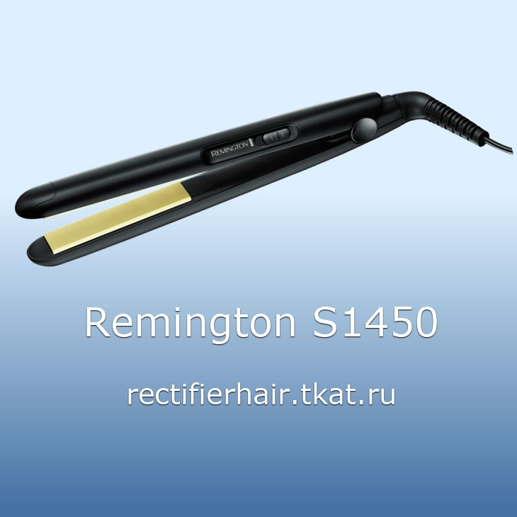 REMINGTON S1450